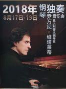 意大利钢琴家乔万尼维塔莱蒂钢琴独奏澳门永利手机在线登录