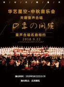 华艺星空·天籁童声合唱中秋音乐会《四季的问候》