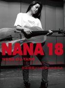 【万有音乐系】2018欧阳娜娜18跨界巡回音乐会-北京