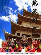 原生态藏族歌舞剧《热梦科巴》