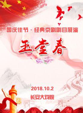 2018北京京剧玉堂春门票_长安大戏院京剧玉堂春订票