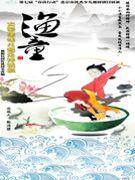"""第七届""""春苗行动""""北京市优秀少儿题材剧目展演:天津市儿童艺术剧团《渔童》"""