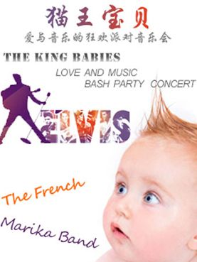 法国Malika乐团猫王宝贝爱与音乐的狂欢派对亲子音乐会订票