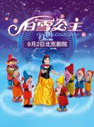 【好太太】大型多媒体互动儿童剧《白雪公主》--第六届北京惠民文化消费季