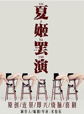 2018北京喜剧夏姬罢演订票_辰星剧社喜剧夏姬罢演门票
