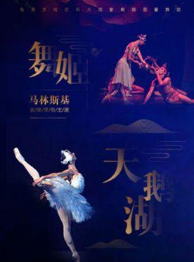 2018北京芭蕾舞天鹅湖订票_国家大剧院舞蹈节天鹅湖门票
