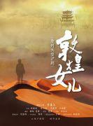 国家艺术基金 上海市重大文艺创作资助项目 原创大型沪剧《敦煌女儿》