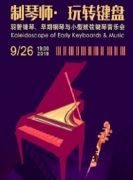 制琴师·玩转键盘—羽管键琴,早期钢琴与小型拨弦键琴新葡萄京娱乐场手机版