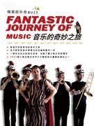 【华艺星空】加拿大铜管乐情景音乐会《音乐的奇妙之旅》