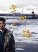 大型原创民族舞剧《雪域天路》