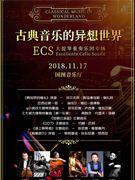 古典音乐的异想世界之Ecs大提琴重奏乐团11月专场