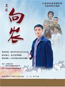 江苏20台优秀现代戏大运河沿岸巡演 京剧《向农》