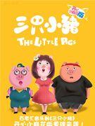 开心小麻花合家欢音乐剧《三只小猪》第2轮