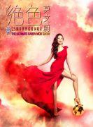绝色莫文蔚巡回永利线上娱乐4022018北京站