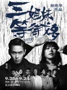 林兆华执导张若昀黄璐主演《三姐妹·等待戈多》