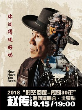 赵传演唱会门票_2018赵传演唱会订票_首都票务网