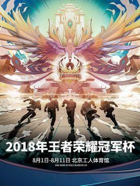 2018王者荣耀冠军杯门票_北京王者荣耀冠军杯订票