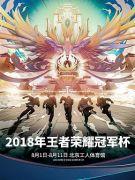 2018年王者荣耀冠军杯(淘汰赛、半决赛)