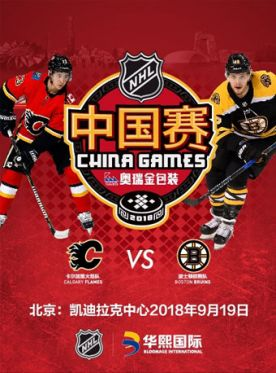 2018奥瑞金·NHL北美冰球联赛门票【官方授权】_首都票务网