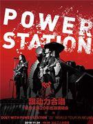 """""""跟动力合唱""""动力火车20年巡回永利线上娱乐402北京站"""