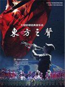 2018年东方歌舞一枝花—中国东方歌舞团音乐季 大型环球经典音乐会《东方之声》