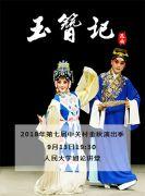 2018年第七届中关村金秋演出季中国优秀传统剧目《玉簪记》明星版
