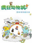 """""""打开音乐之门""""2018北京音乐厅暑期系列澳门永利手机在线登录 《疯狂动物城》互动体验澳门永利手机在线登录"""