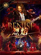 班尼斯- Fuego!烈焰红裙 2018世界巡回演出
