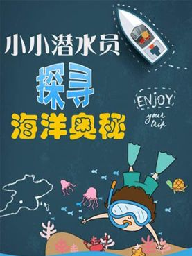 北京富国海底世界潜水订票_儿童潜水门票_北京儿童潜水