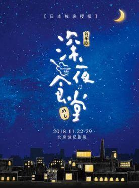 2018北京音乐剧深夜食堂订票_音乐剧深夜食堂中文版门票