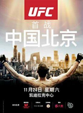 2018北京UFC格斗之夜订票_WWE北京UFC格斗之夜门票