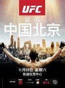 2018UFC 格斗之夜:北京