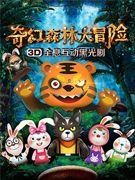 中国传统节假日系列演出之国庆演出季 大型裸眼3D黑光儿童剧《奇幻森林大冒险》