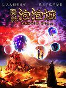 中国传统节假日系列演出之国庆演出季 大型多媒体亲子互动秀《魔法泡泡城》