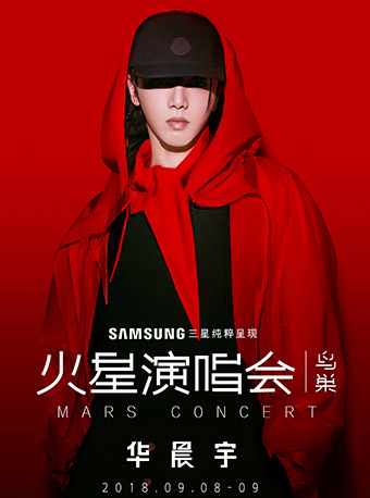 """2018华晨宇""""火星""""鸟巢演唱会"""