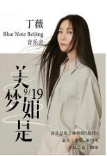 丁薇——美梦如是 Blue Note Beijing音乐会