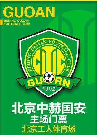 2018中国平安中国足球协会超级联赛 国安主场门票
