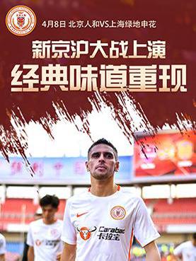 2018赛季中国足球协会超级联赛_北京人和门票_首都票务网