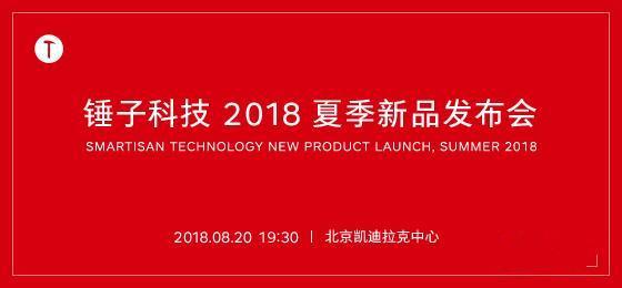 锤子科技 2018 夏季新品发布会