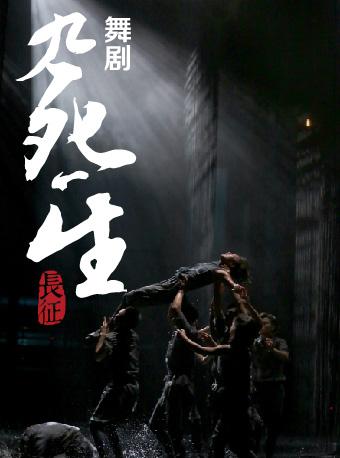 原创舞剧《长征九死一生》