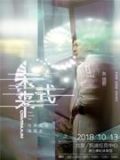 2018张信哲巡回永利线上娱乐402北京站—未来式