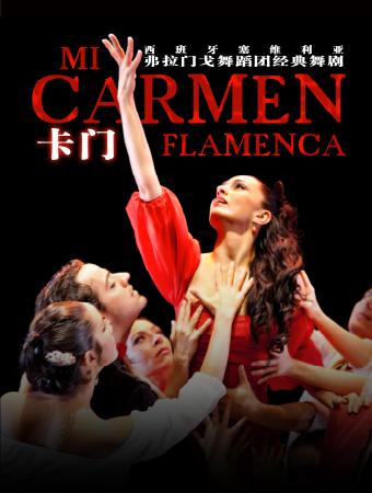 弗拉门戈舞蹈卡门订票_西班牙弗拉门戈舞蹈卡门门票_首都票务网