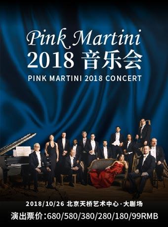 """""""天桥新经典艺术节""""Pink Martini 红粉马天尼2018 音乐会"""