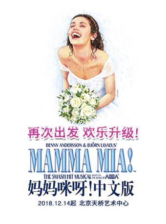 音乐剧妈妈咪呀订票_世界经典音乐剧妈妈咪呀中文版门票_首都票务网