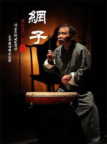 北京风雷京剧团《网子》