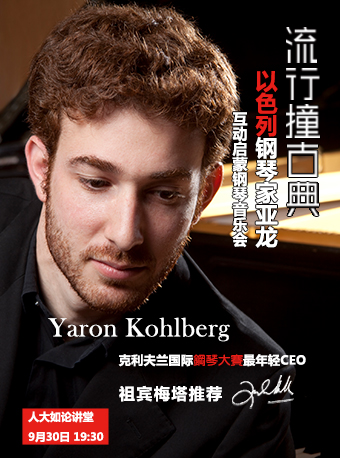 以色列钢琴家亚龙互动启蒙钢琴音乐会《流行撞古典》
