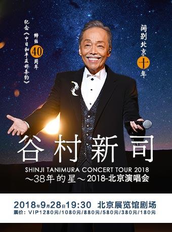 """谷村新司""""38年的星""""2018北京演唱会"""
