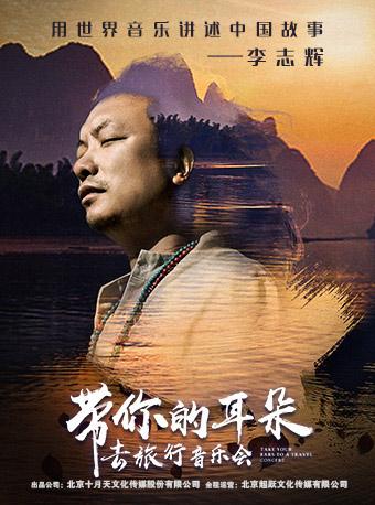 李志辉—带你的耳朵去旅行音乐会巡演北京站
