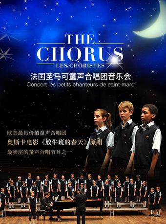 法国圣马可童声合唱团北京音乐会门票_首都票务网