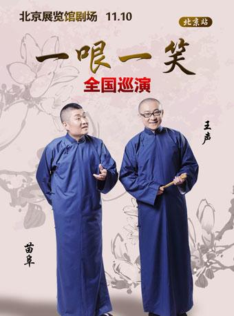 """""""一哏一笑""""2018青曲社苗阜王声相声巡演北京站"""